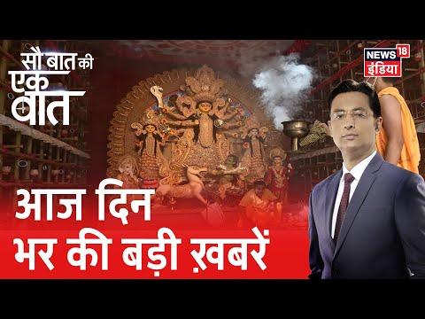 Sau Baat Ki Ek Baat | आज दिन भर की बड़ी ख़बरें | October 22, 2020 | Kishore Ajwani | News18 India