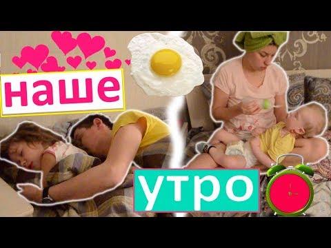 видео: ВЛОГ: Наше утро/ Утро семьи с особенным ребенком/ Подъем, зарядка, завтрак!