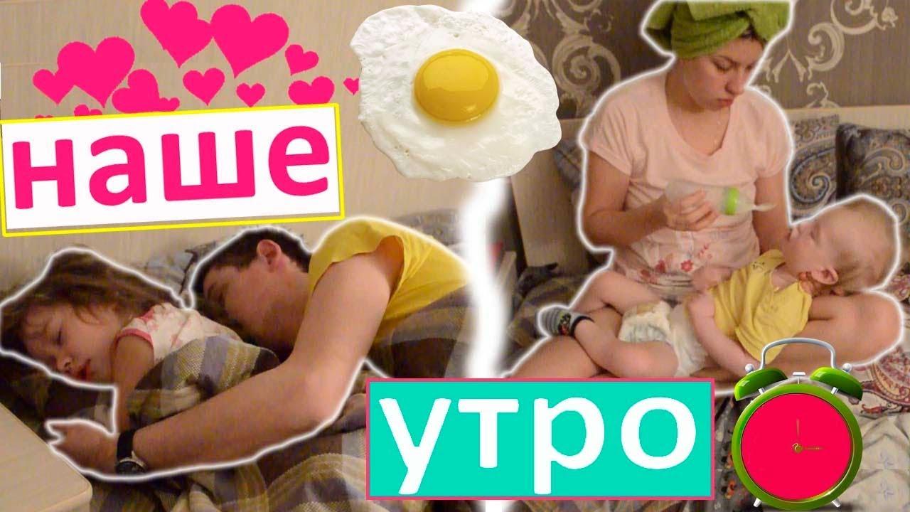 ВЛОГ: Наше утро/ Утро семьи с особенным ребенком/ Подъем, зарядка, завтрак!