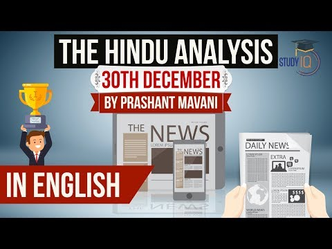 English 30 December 2017-The Hindu Editorial News Paper Analysis- [UPSC/SSC/IBPS] Current affairs