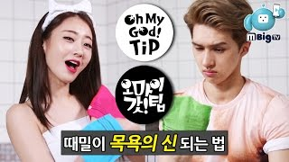 VIXX KEN X 9Muses Kyungri K-pop idols' tip for Korean bath 'Body scrubbing' [OhMyGodTip11]