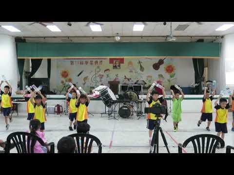 一二年級舞蹈演出:歡迎你朋友