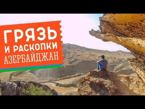 """Грязевые вулканы, камни-великаны и """"черная"""" ахреология. Это интересно! #35 GO в Азербайджан!"""