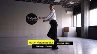 DJ Mshega - The End | Choreography by Nastya Lavrenteva  | D.Side Dance Studio