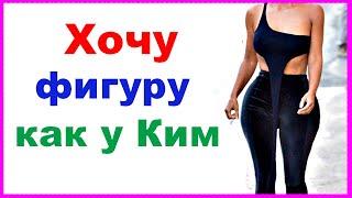 ЯГОДИЦЫ и ТАЛИЯ как у КИМ КАРДАШЬЯН с помощью питания и упражнений. Жир на попе. NG fitness.