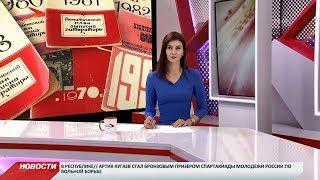 Новости Осетии // Итоговый выпуск // 17 июля 2018