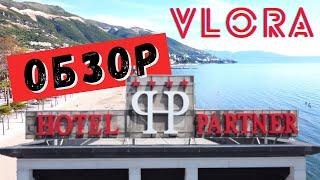 Албания Влера Hotel Partner Vlora 4 Обзор отеля Review Hotel Partner Vlora 4