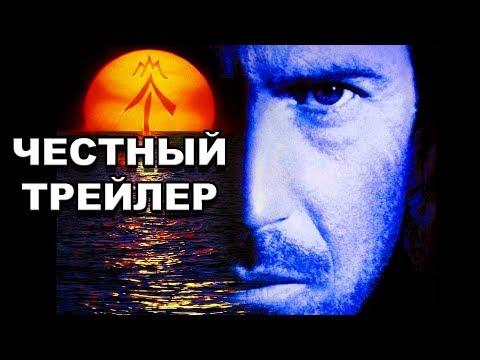 Честный трейлер   «Водный мир» / Honest Trailers   Waterworld [rus]