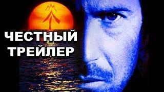 Честный трейлер | «Водный мир» / Honest Trailers | Waterworld [rus]