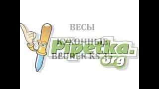 Обзор. Весы кухонные BEURER KS 35. Магазин Пипетка