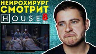 Фото Реакция нейрохирурга на сериал Доктор Хаус или House M.D. #8 | Доктор смотрит Доктора Хауса