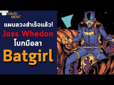 แผนลวงสำเร็จแล้ว! Joss Whedon โบกมือลา Batgirl - ตึลังกาคุยหนัง LIVE l กลับหัว Ment