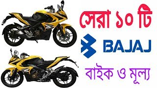 Top ten Bajaj Bike in Bangladesh with Price