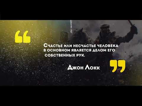 Цитаты | Джон Локк | ТОП 5 цитат | #290