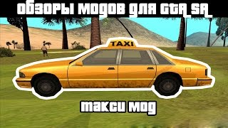 обзоры GTA SA модов: Такси мод