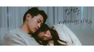 Cover images [MV] 김재중(KimJaeJoong) – 여리디여린 사랑을(Tender love)