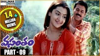 Vasantam Telugu Movie Part 09/13 || Venkatesh, Kalyani, Aarti Agarwal || Shalimarcinema