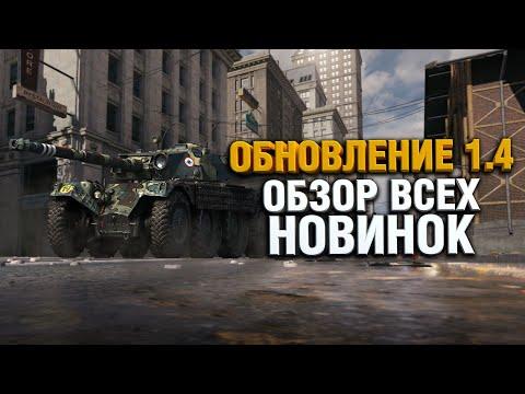 WoT 1.4 - ЧТО ИЗМЕНИЛОСЬ? / Обновление 1.4 World Of Tanks thumbnail