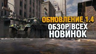 WoT 1.4 - ЧТО ИЗМЕНИЛОСЬ? / Обновление 1.4 World Of Tanks