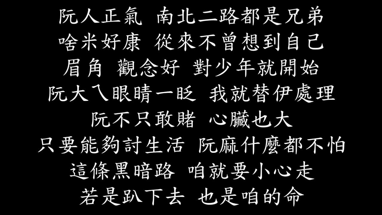 玖壹壹Ft.黃立成-黑暗的社會+強化低音+歌詞