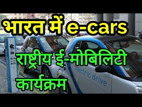 National e-mobility program