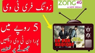 Zong Free Tv New Method || Zong Use  Free Tv Android Phone || Zong Tv App 2018