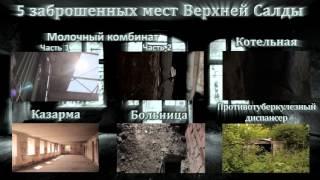 5 заброшенных мест Верхней Салды
