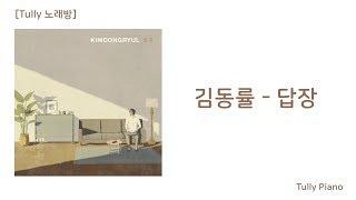 [고퀄노래방] 김동률 - 답장 (원키) KIM DONG RYUL- Reply