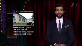Вечерний Ургант. Новости от Ивана - Лечение по Skype (11.06.2015)