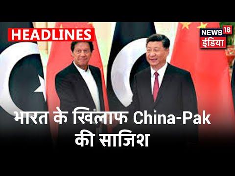 भारत में दहशत गर्दी के लिए China कर रहा है Pak की मदद, निगरानी में जुटी एजेंसियों ने किया पर्दाफाश