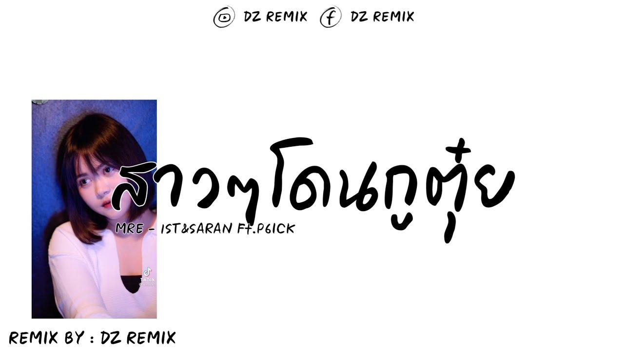 #เพลงแดนซ์ สาวๆโดนกูตุ๋ย (MRE - 1ST&SARAN Ft.P6ICK) วัยรุ่นสระอุ๋ยห้ามพลาด!!! 2021 [DZ REMIX]