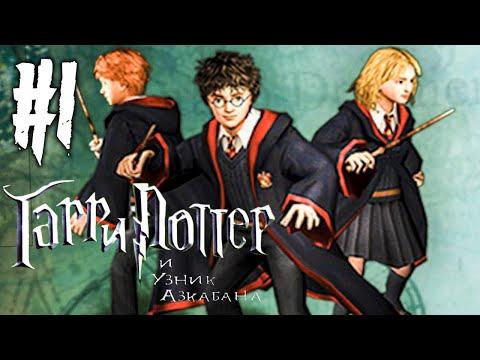 Гарри Поттер и Узник Азкабана Прохождение #1 ► ДЕМЕНТОРЫ!