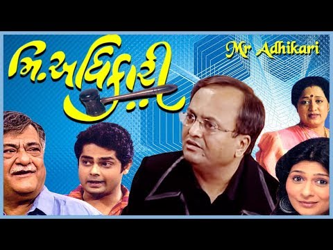 Mr. ADHIKARI | Best Gujarati Comedy Natak...