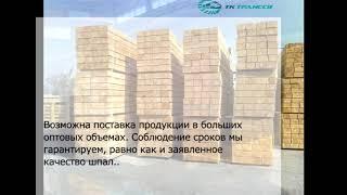 Продаж шпал від компанії ТОВ ''ТК ТрансСВ''