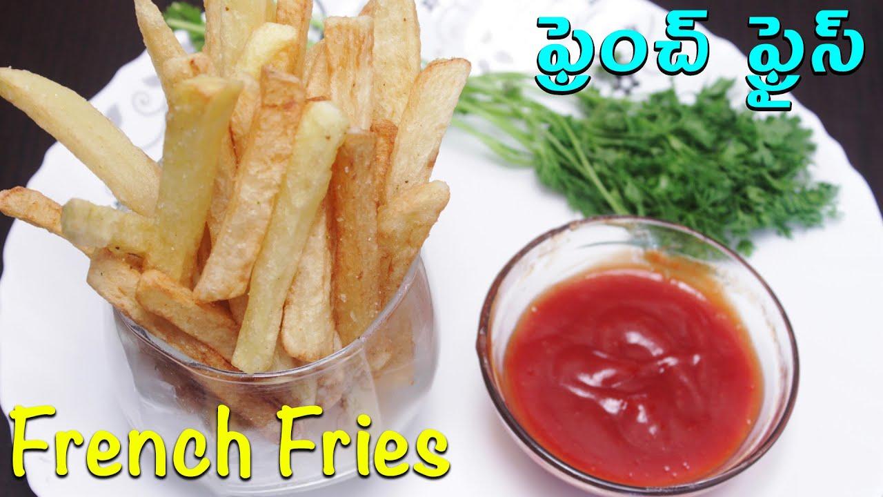 మన పిల్లలకు ఎంతో ఇష్టమైన ఆలూ ఫ్రెంచ్ ఫ్రైస్ ఇంట్లోనే ఈజీగా | How to make perfect french fries | AAHA