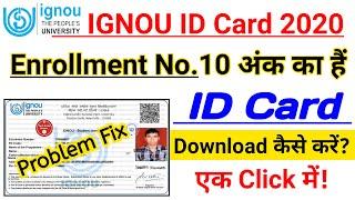 Enrollment No.10 अंक का हैं || ignou ka id card online kaise download kare || Identify Card download