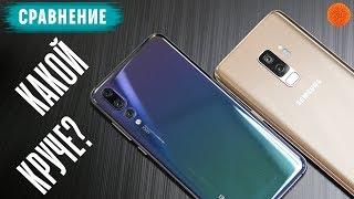 Сравнение Samsung S9+ и Huawei P20 Pro