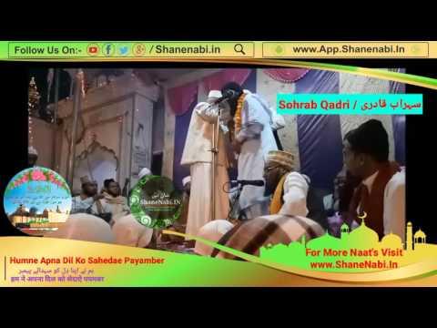 Sohrab Qadri New Naat 2017 Humne Apne Dil Ko Sahedae Payamber Kar Liya Full Naat बेहतरीन नात शरीफ