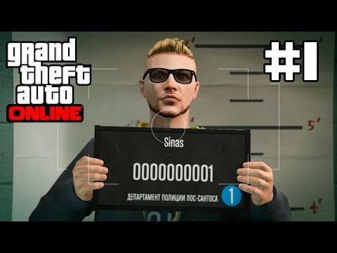 GTA V Online PC - Первый раз