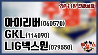 [주식챔피언쇼] 9월 11일 방송 - 아이리버, GKL…