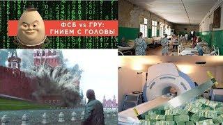 Война силовиков. Где деньги на медицину.