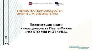Презентация книги Павла Финна «Но кто мы и откуда»