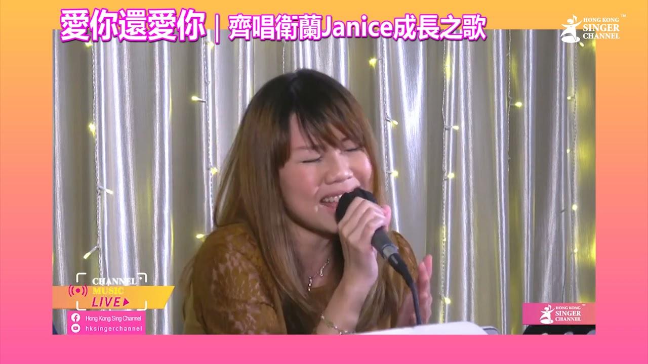 愛你還愛你|齊唱衛蘭Janice成長之歌|Channel Music Live (Elaine)