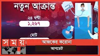এক নজরে আজকের করোনা আপডেট | Corona Update | Bangladesh | Somoy TV