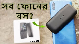 Nokia 106 (2018) Feature Phone Full Review Hands-on | Best Feature Bar Phone (Bangla)