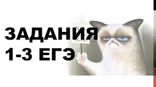 Задания 1-3 (ЕГЭ русский язык)