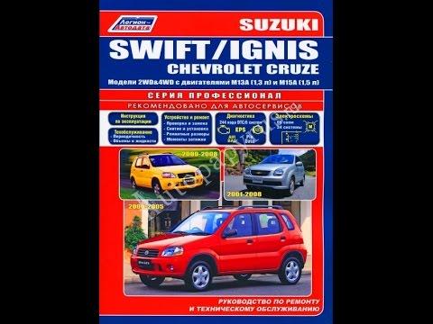 Руководство по ремонту SUZUKI  SWIFT / IGNIS / CHEVROLET CRUZE