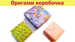 Оригами коробочка. Как сделать ЛЕГКО и БЫСТРО оригами коробочку из бумаги.