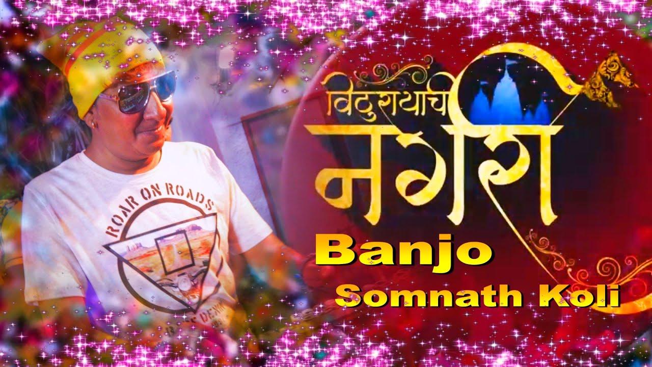 SOMNATH KOLI BAND | VITHU RAYACHI NAGARI | INSTUMENTL |  KOLI BAND MUSIC