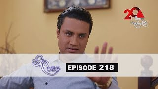 Neela Pabalu | Episode 218 | 12th March 2019 | Sirasa TV Thumbnail